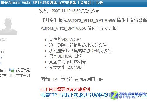 最新免激活版Vista SP1 V.658现身网络