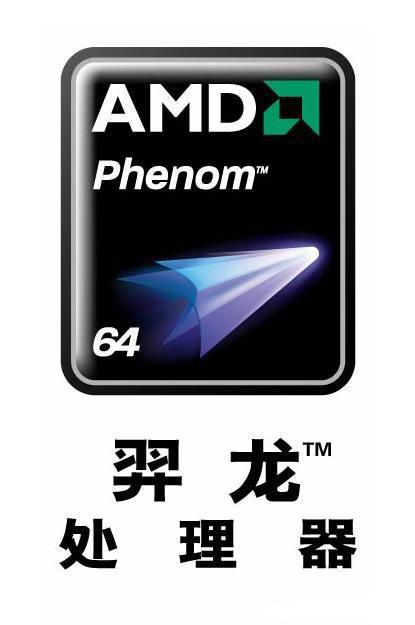 羿龙-AMD Phenom中文名正式公布