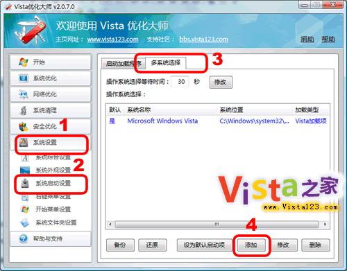 在Windows Vista下安装XP、2003系统