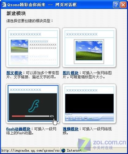 在QQ空间中随意加入土豆网Flash视频