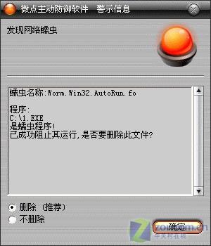 """真相只有一个 """"柯南""""病毒专偷QQ密码"""