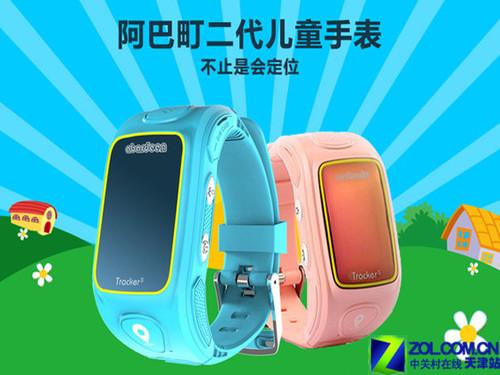 阿巴町儿童智能手表2用户体验价699元-中关村在线