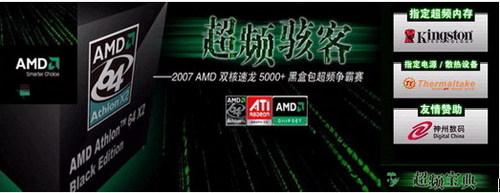 超频骇客雄霸江湖 Tt联手AMD超越无极限