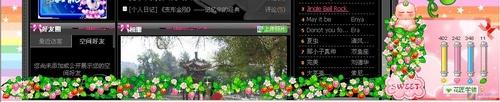 免费破解QQ空间各种5级花之终极宝典