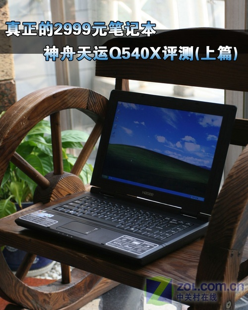 神舟天运Q540X评测(上)