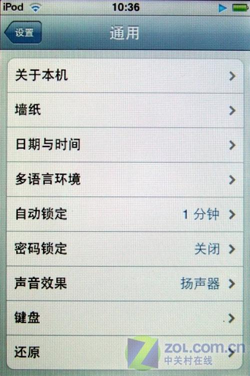 买MP4就要赶时髦 苹果iPod touch评测