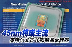 英特尔发布7款桌面级45纳米多核CPU