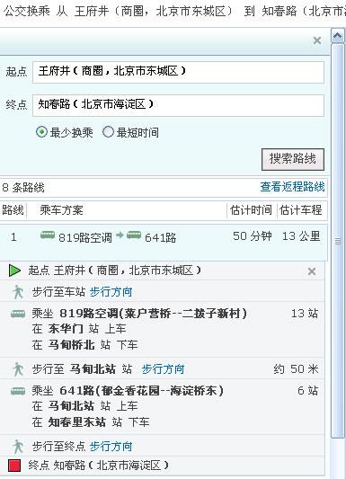微软Live Search地图服务中文版使用手记