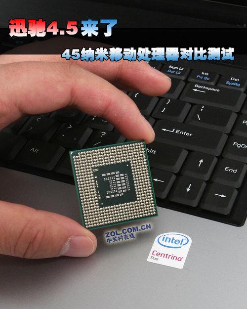 迅驰4.5来了 45纳米移动处理器对比测试