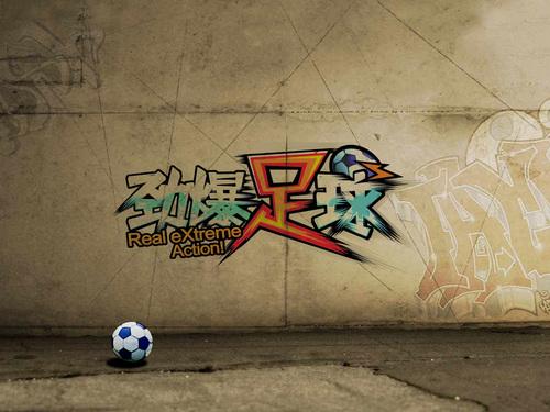 足球网游《劲爆足球》壁纸下载