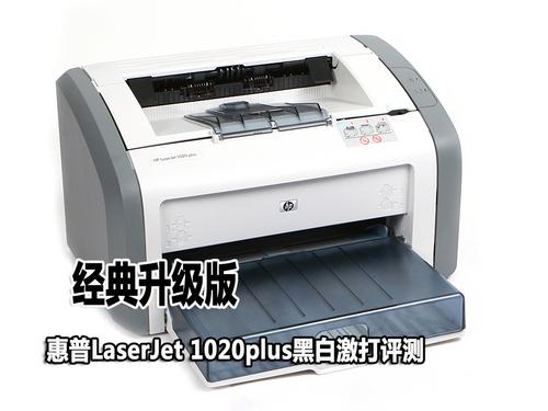 经典升级版 惠普1020plus打印机评测
