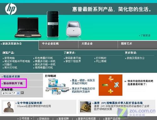 HP laserJet 1010 官方驱动程序下载