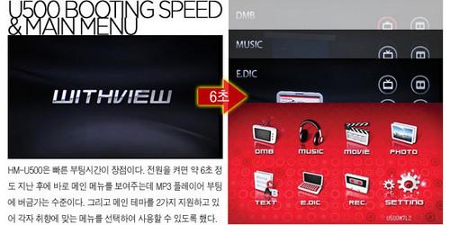 韩国WithView新款DMB播放器强机图赏