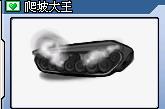 《宝贝坦克2》超闪耀亮点剖析(一)