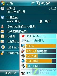 HSDPA/GPS/300万AF 华硕新旗舰P750评测