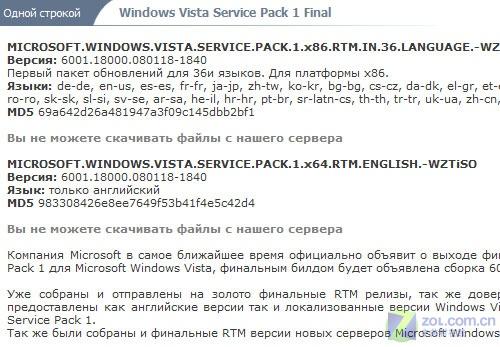 国外网站曝料:Vista SP1最终版已发布