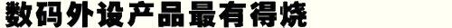 【年终专题】编辑部年终内容专题
