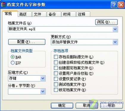 的文件(比如word文档等)和一首平常的mp3歌曲放置在同一个文件夹中,在
