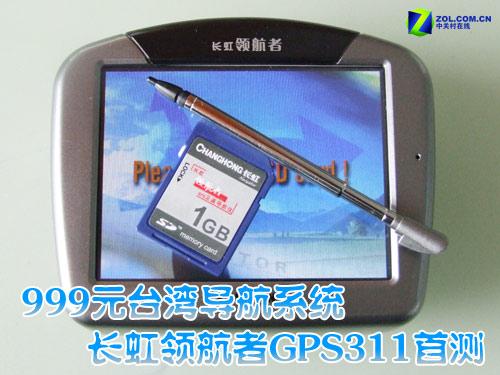台湾PapaGO系统!长虹999元GPS首测