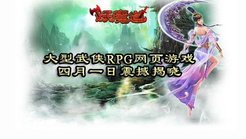 玄幻武侠网页游戏《妖魔道》背景介绍