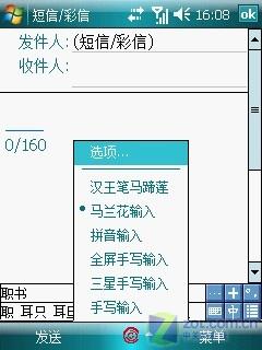 提高书写效率 汉王马兰花手写输入软件