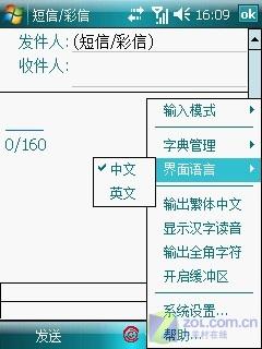 恋上你的笔 汉王马兰花手写输入软件