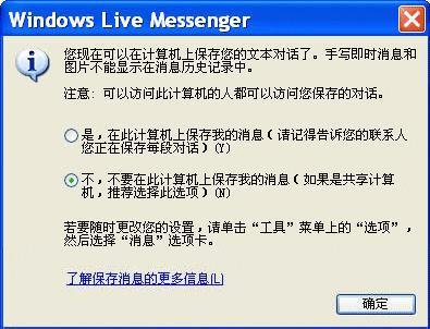 MSN使用技巧之:教你如何保存聊天记录