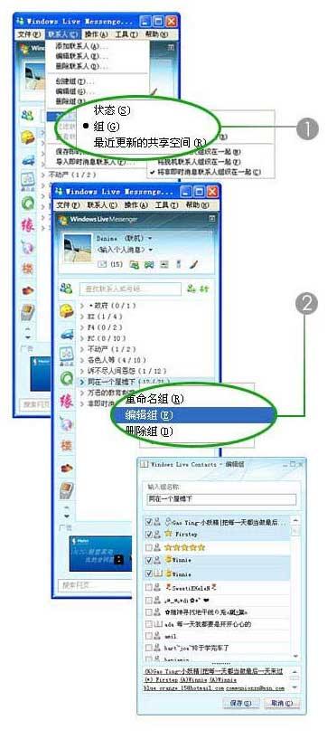 MSN使用技巧之:如何分组管理您的好友
