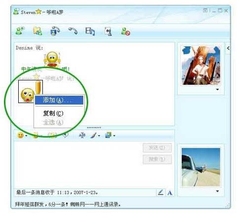 MSN使用技巧之:如何让好友显示大头像