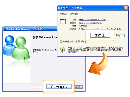MSN使用技巧之:新手第一次上路指南