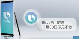 三星手机Bixby发布会直播专题 手机端观看