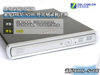仅339元 索尼S70U外置刻录机超值团购
