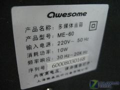 """快乐出行 傲森ME-60""""星期六""""音箱上市"""