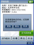 """""""万众瞩目,闪亮登场""""灵图天行者2008上市"""