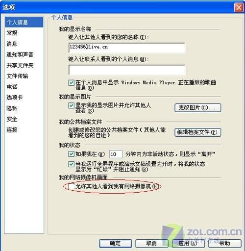 qq2010隐藏摄像头_隐藏网络摄像头