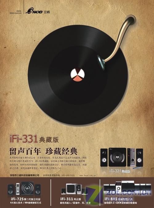 绝版新生 三诺iFi-331典藏版音响面世