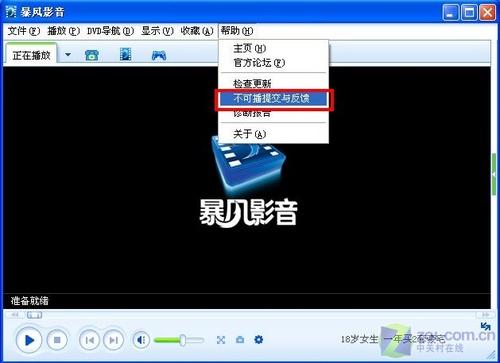 """四大特点揭秘暴风影音315万能版""""真相"""""""