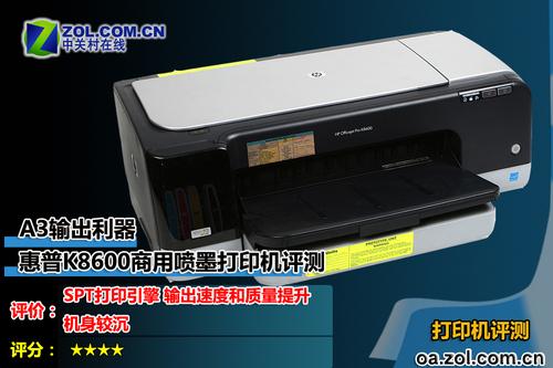A3输出利器 惠普K8600喷墨打印机评测