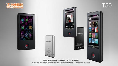 像iphone一样触摸 台电T50上市仅599元