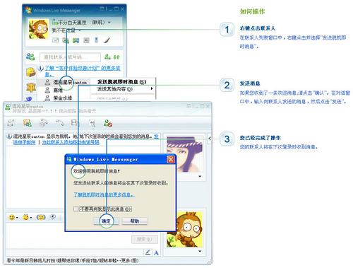 MSN新手上路第一次 认识MSN基本功能