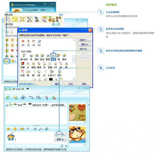 MSN新手上路第一次 MSN个性化功能展示