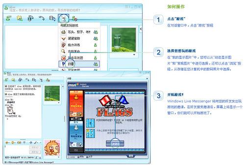 MSN新手上路第一次 共享活动/游戏娱乐