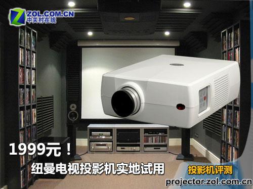 """1999元120英寸""""电视"""" 纽曼投影机试用"""