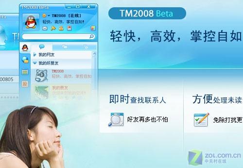 """试用最新TM2008""""怪异版"""" 接近QQ2009"""
