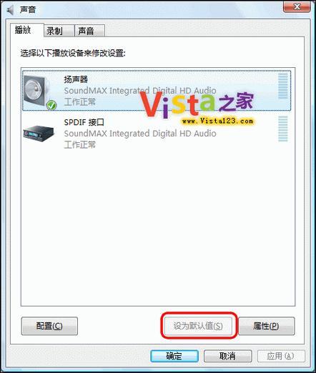 安装Vista SP1后遇到声音问题的解决方案
