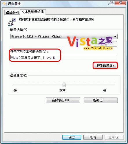 不装词典软件 用Vista学习标准英文发音