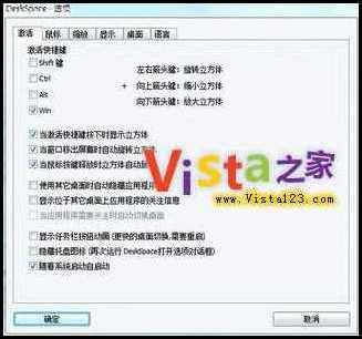 让 Vista插上MAC OS绚丽的翅膀