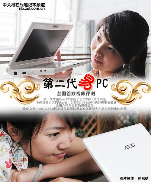 20GB固态硬盘 华硕第二代易PC全国首测