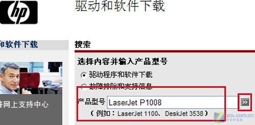 惠普LaserJet P1008官方驱动程序下载