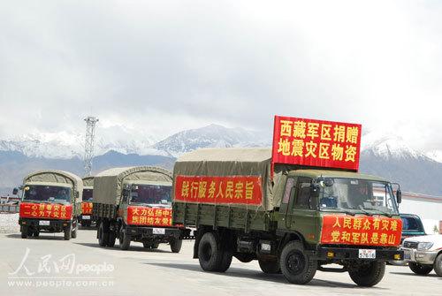 西藏助四川救灾物资专列启程
